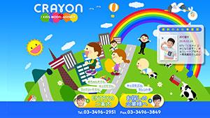 CRAYON(クレヨン)のホームページの画像