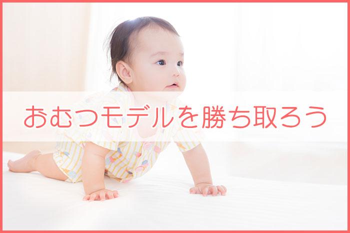 赤ちゃんのオムツモデルを狙うあなたにオススメのオーディション情報
